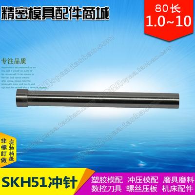 高速钢T冲SKH51冲针不锈钢冲孔高硬度五金模冲压模冲头80长2.0-10