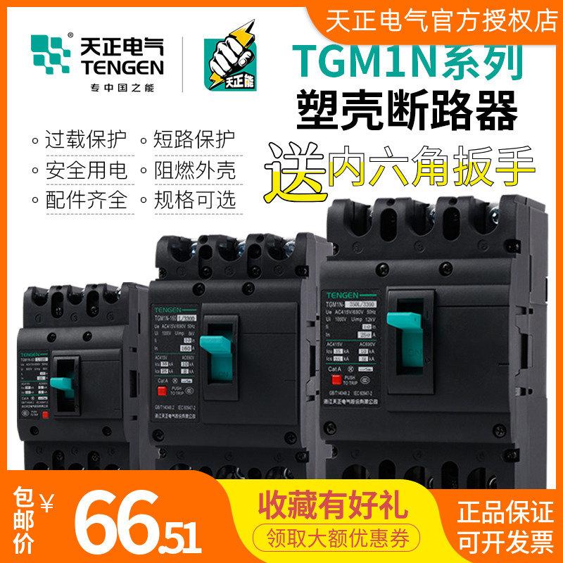 Автоматические выключатели тока Артикул 594477798311