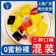星芋 Q蜜粉果台湾风味粉裸芋圆奶茶搭配甜品原料三种口味粉果黑钻