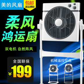 美的转页扇落地扇电风扇12寸KYS30-16A / 10CR遥控鸿运柔和静音
