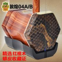 陆林生二胡手工蒙皮三星黑檀专业演奏缅甸金花蟒厂家直销视频选琴