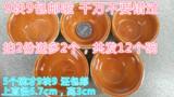 特价5个碗自制钵仔糕DIY器具钵仔糕专用碗9.9包邮天天特价