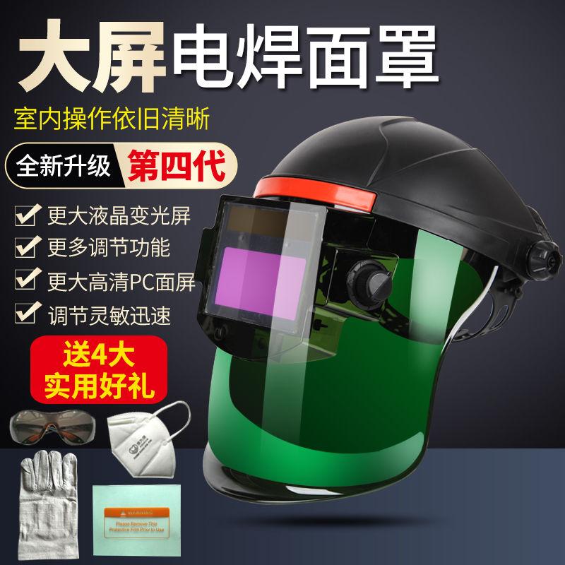 自动变光电焊面罩自动变光头戴式氩弧焊烧焊焊接焊工防护面罩面具