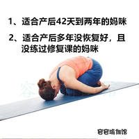 Postpartum Yoga Video Tutorial Repair Pelvic Floor Rectus Abdominal Restoration Training Beginner Zero Foundation Weight Loss Course