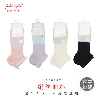 上海厚木phisofa专柜正品LSK8147/LSK8140绢丝精梳棉女士船袜多款