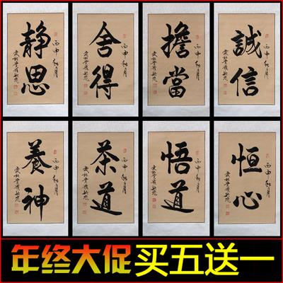 名家书法作品舍得茶道行书毛笔字画手写真迹客厅书画已装裱送画框谁买过的说说