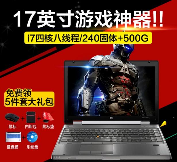 笔记本电脑 惠普8770W 8760W 17寸DC屏 i7四核独显2G 游戏本 手提