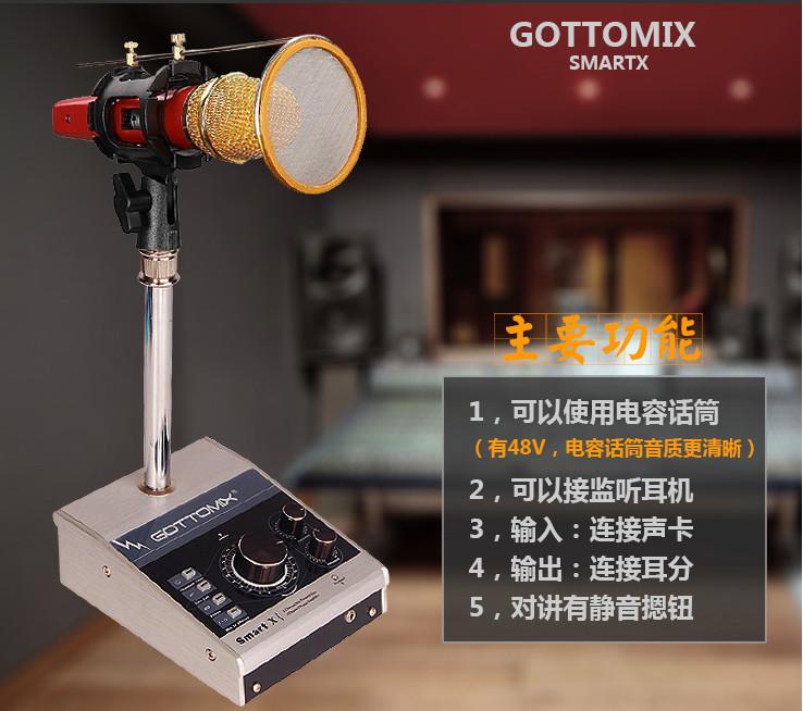 Gottomix SmartX 单通道话放/录音棚对讲器对讲系统对讲设备