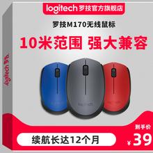 罗技M170无线鼠标光电笔记本台式电脑便携办公游戏 指定旗舰店