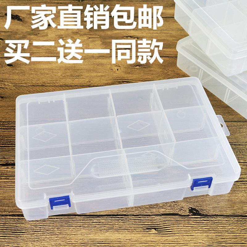 【买2发3】透明多格塑料收纳盒五金零件螺丝饰品乐高分类整理储物