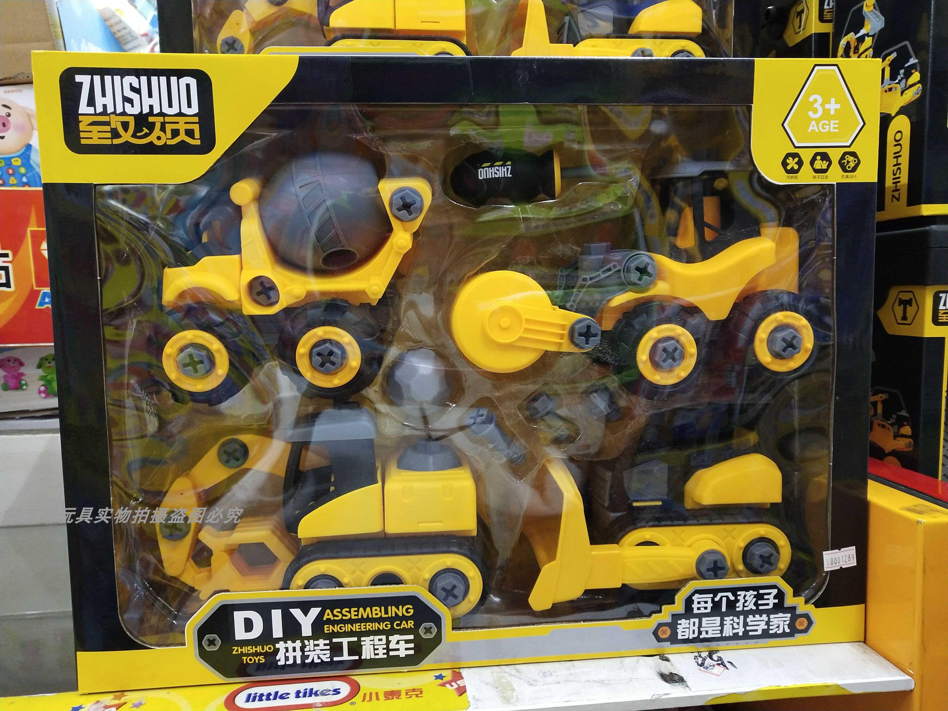 致硕DIY拼装工程车螺母组合拆卸组装工程车汽车儿童男孩益智玩具