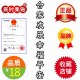 Apple word film family happy and happy happiness figure 51 red star red Fuji stickers printing sun drying stickers