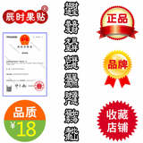 Lucky gift picking paper bag using figure 23 four - word long apple gong xi CAI and other 8 kinds of paste word fruit