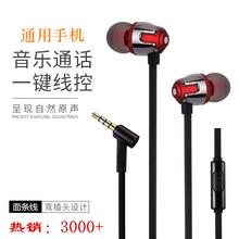 华为弯头入耳式线控手机耳机小米重低音面条线扁线弯插苹果6s耳机