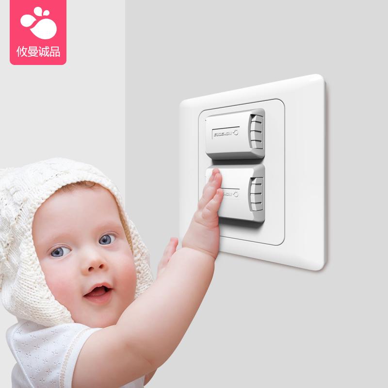 攸曼诚品儿童防触电插座保护盖婴幼儿宝宝电源安全插头保护盖24个
