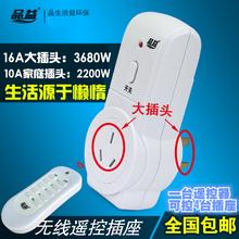 遥控插座无线遥控开关220V电源16A专用10A家用热水器风扇音响水泵