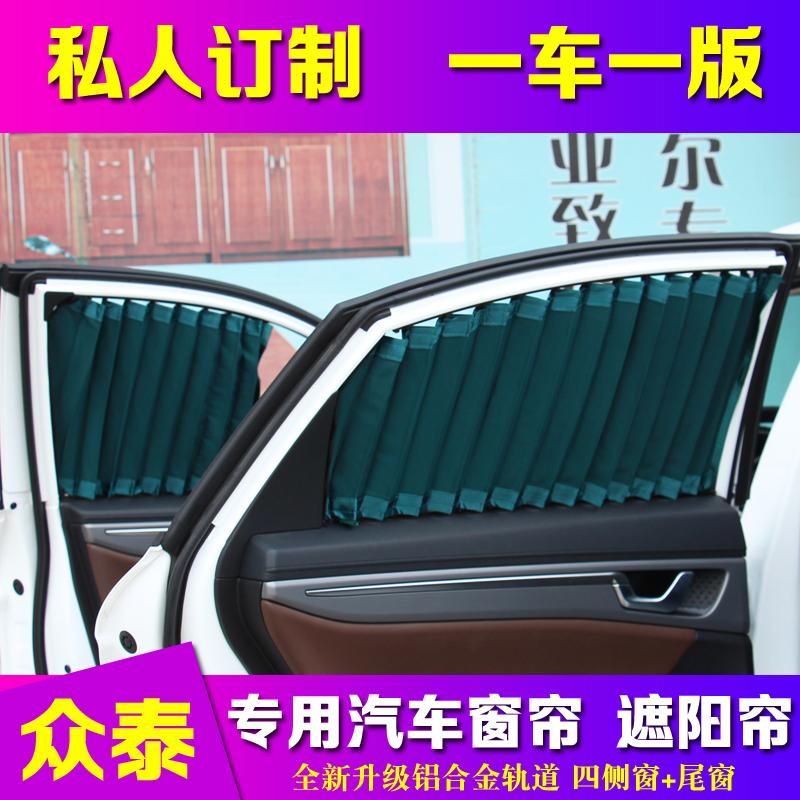 众泰大迈X5T300T500T600T700云100车内私密隔热汽车窗帘遮阳帘