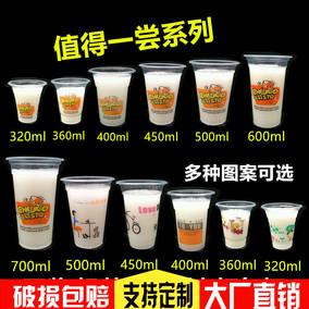 一次性塑料豆浆杯95口值得一尝加厚饮料粥稀饭杯320ml透明奶茶杯