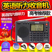 Tecsun/Desheng PL-380 full-band university four or six college entrance examination listening test radio stereo fm FM English interpreter AF student campus portable senior semiconductor