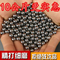 Slingshot steel ball steel ball 8 mm mm steel slingshot grain 10 kg shipping 6/7/7.5/10/8.5/9mm standard