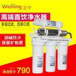卫宁MZ-4厨房磁化水净水器家用直饮过滤器自来水滤水器弱碱性水