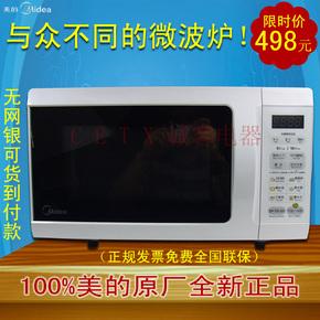 Midea/美的EM720KG1-PW平板无转盘智能微波炉20升L正品特价联保