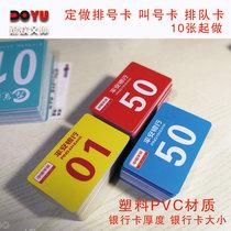 银行排队叫号卡医院门诊排队叫号卡防水PVC塑料数字卡数字叫号牌