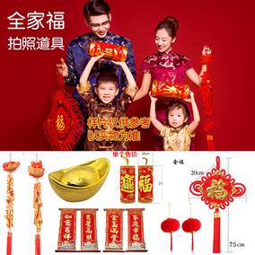 全家福拍照道具灯笼对联鞭炮串中国结金元宝家庭团圆喜庆摄影装饰