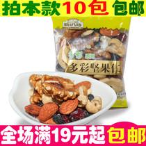 散装零食厂家扁桃巴旦木腰果花生组合混合多味坚果联包