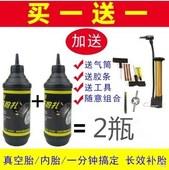 补胎液真空胎自补液电瓶车轮胎多功能通用电车应急液体自补胶工具