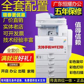 理光5000 4500 5502黑白彩色大型复印机打印机一体机A3办公