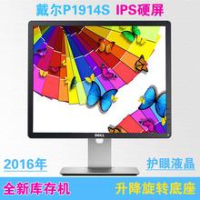 19寸P1914S液晶显示器hdmi 2016年库存全新DELL戴尔联想17 e1715S