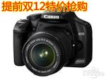 佳能400D套机/含18-55镜头 二手单反数码相机入门 淘宝图 500D