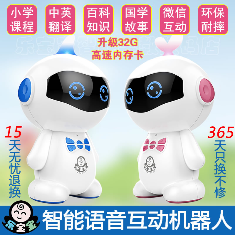 Le baby intelligent robot children's toys voice dialogue family education early education accompanied