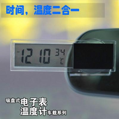 车载温度计汽车电子表