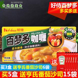 好侍百梦多咖喱2号微辣100g 日式咖喱块速食速食咖喱酱咖喱饭调料