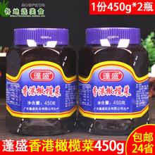 正宗潮汕蓬盛香港橄榄菜450g*2大瓶装下饭菜酱菜小菜吃粥佐餐咸菜