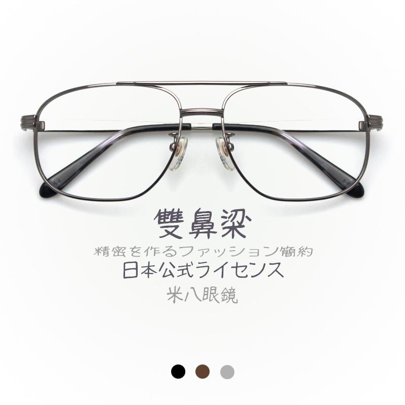 近视眼镜金属商务