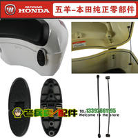 Wuyang Honda motorcycle Xijun tail box buckle switch hinge pull rope trunk original parts