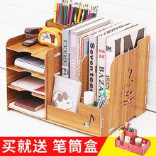 木质学生文具笔筒办公桌面文件夹收纳盒多功能书本a4多层置物架子