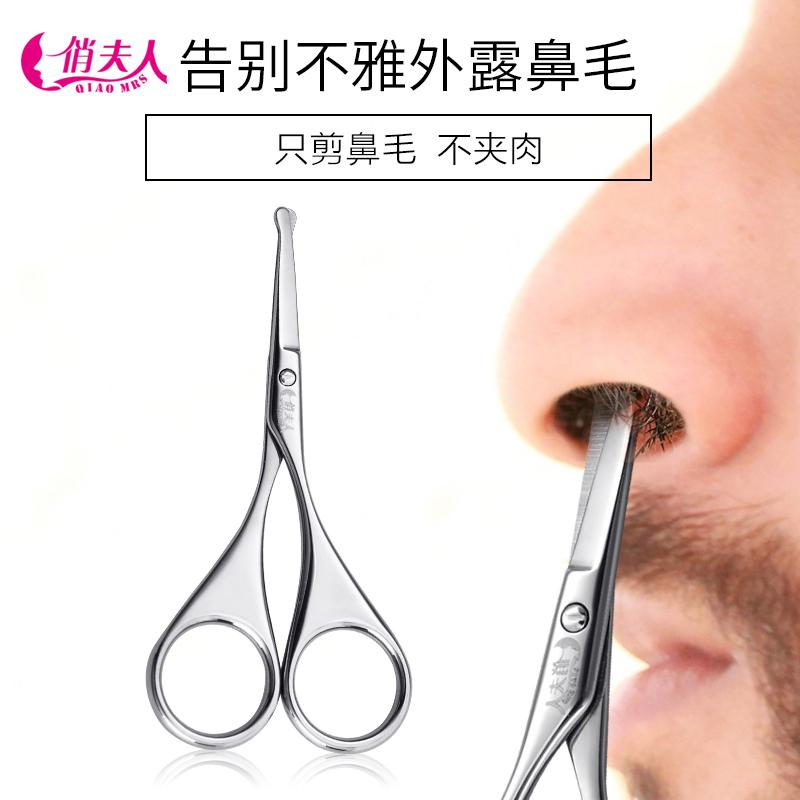 鼻毛剪刀圆头小剪刀剪鼻毛刀男士剃鼻毛器男用鼻毛修剪器男手动女