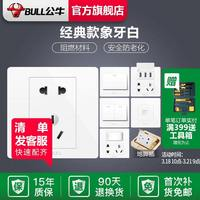 Bull switch socket official store socket panel household power supply USB five-hole socket type 86 concealed panel