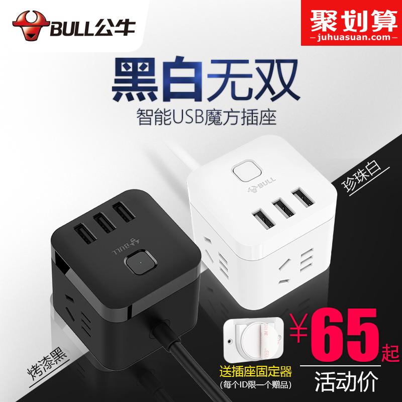 家用电器_公牛 usb智能充电插座5元优惠券
