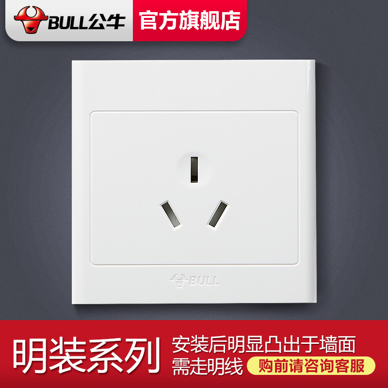 明装空调插座