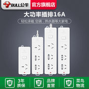 Bull socket terminal block power strip air conditioner 16A plug power high 4000W wireless / 1.8 / 3/5 meters