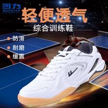 回力乒乓球鞋男鞋女鞋透气运动鞋网鞋防滑耐磨减震羽毛球鞋训练鞋