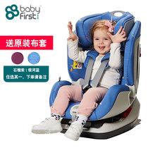 宝贝第一汽车用儿童安全座椅婴儿安全坐椅0-6岁带ISOFIX太空城堡