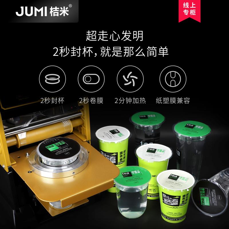 桔米Mini9 自动卷膜封口机饮料豆浆高杯半自动奶茶封口机封杯机