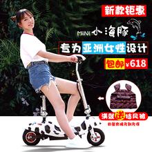 小海豚女士迷你电动车成人方便捷代步车小型电瓶车折叠高速滑板车