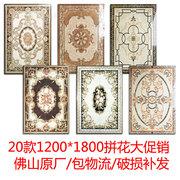 瓷砖拼花地砖客厅过道K金抛晶砖1200X1800拼图地毯砖中式欧式地花